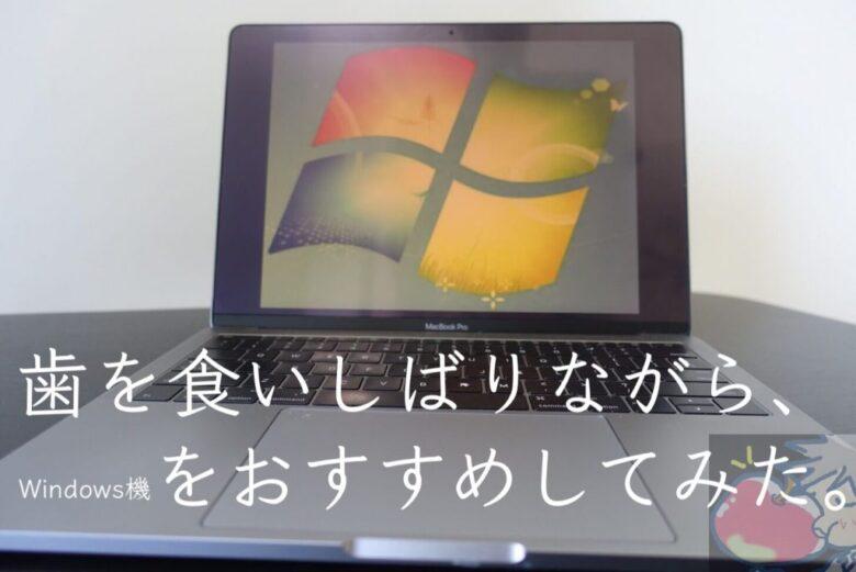 この画像には alt 属性が指定されておらず、ファイル名は Mac-or-Windows-1024x684-2-1.jpg です
