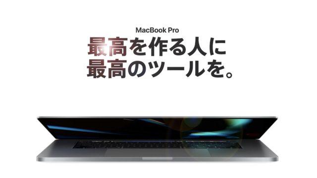 これが真実!MacBookPro16は持ち運びには重すぎる?