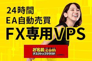 お名前.comのFX専用VPSの評判は?登録方法まで徹底レビュー