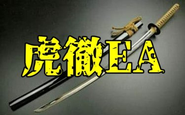 FX虎徹EA(NEO)評判と口コミ!おすすめできない理由