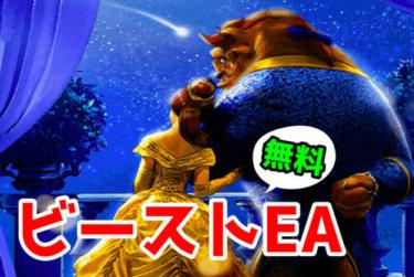 FX自動売買Beast(ビースト)無料配布されている理由!