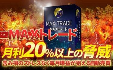 【FX自動売買】MAXトレードはやめておけ!3つのダメな理由