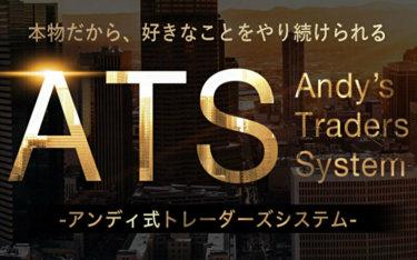 ATS(アンディ式トレーダーズクラブ)アンディ沼田は詐欺?