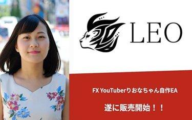 りおなちゃんFXYouTuberの自作EA(LEO)は詐欺?