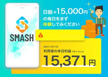 SMASHはFX自動売買詐欺なのか?評判と口コミまとめ
