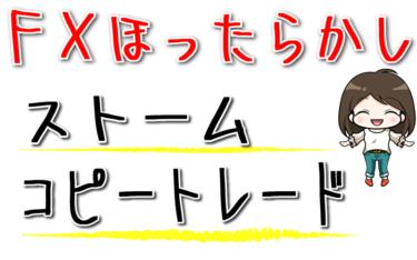 FXストームコピートレード(MAM)強制ロスカット!評判と口コミ