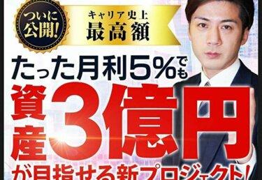 はたけの資産3億円プロジェクトの評判と口コミ!FX詐欺なのか?