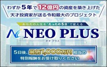NEOPLUS(ネオプラス)胡散臭い口コミと評判!1000万円儲かるのか?