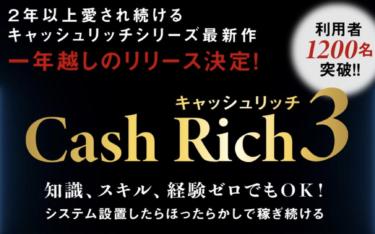 キャッシュリッチ3(バイナリーオプション)口コミと評判