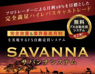 【サバンナ】FX自動売買の評判!最強プロトレーダーが運用するMAMの実力