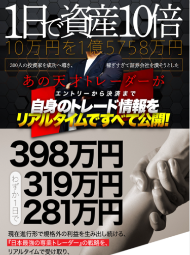 【億のアジト】FXの評判最悪!資金が溶ける詐欺案件?武田章司の口コミ