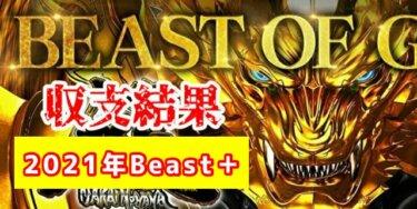 Beast+(ビースト)FXの月利と評判!稼げないEAから卒業しよう