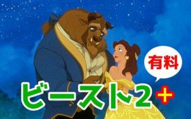 【Beast2+】ビーストEAと3つの違い!月利77%越え自動売買ツールの評判