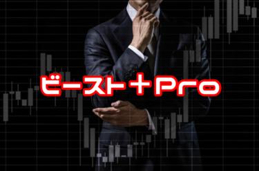 Beast+Pro(ビーストプラスプロ)FX自動売買の評判と口コミ!ゴリラEAとの違いとは?